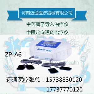 中医定向透药治疗仪离子导入治疗ZP-A9型治疗仪