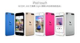 苹果更新发布iPod touch系列 容量增加售价不变
