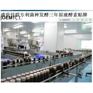 排毒净化血液维持酸碱性体质整理体内环境;台湾佳联酵素工厂