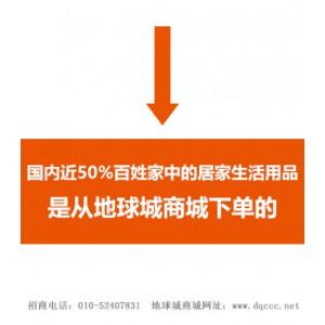 北京粮佰年进口葡萄酒入驻地球城商城本地特卖网