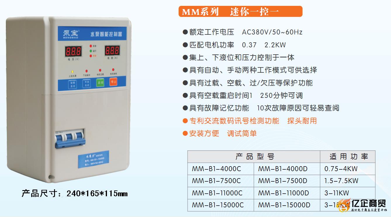 泵宝三相一控二水泵控制器 一主一备 双泵同启 双泵轮换