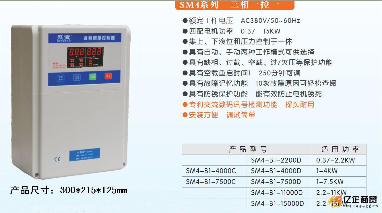 泵宝SM水魔方系列(产品尺寸:300*215*125mm) 三相/一控二/带空开 该系列一控二不能接压力 SM4-B2-4000D(380V三相/1-4KW带空开) SM4-B2-7500D(380V三相/1-7.5KW带空开) SM4-B2-11000D(380V三相/2.2-11KW带空开)需联系店主看有无库存 SM4-B2-15000D(380V三相/2.2-15KW带空开)需联系店主看有无库存