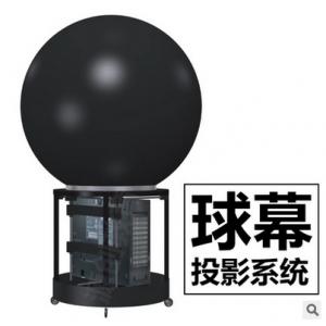 深圳投影球幕 多媒体球幕投影系统 展厅展览天文地理教室专用