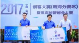 2017温州创客大赛报名火爆 846个项目团队报名参赛
