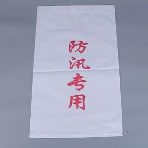 防汛编织袋 60*90  苏州冠福编织袋厂家直销