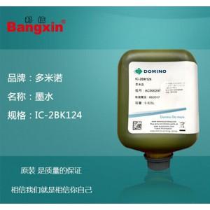 多米诺IC-2BK124墨水