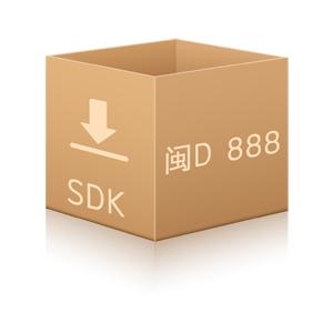 云脉车牌识别SDK软件开发包 个性化定制服务