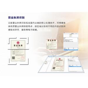 云脉营业执照识别SDK软件开发包个性定制服务