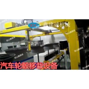 汽车轮毂移栽机 鑫建诚 汽车轮毂自动搬运设备