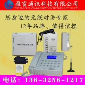 品牌电梯无线对讲厂家,电梯无线三五方通话定制