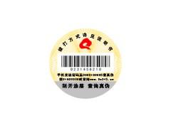 河北卫生用品防伪标签制作
