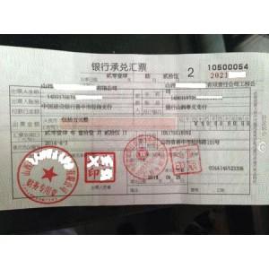 广州市荔湾区越秀区银行承兑汇票贴息服务,一手资金方