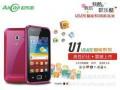 OALE Mobile 欧乐手机 企业宣传视频 (3播放)