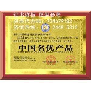 申请中国名优产品证书多长时间
