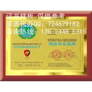 办理国际知名品牌证书流程