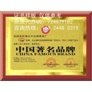 申请中国知名品牌证书流程