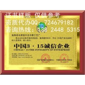 申请中国315诚信品牌证书多少钱