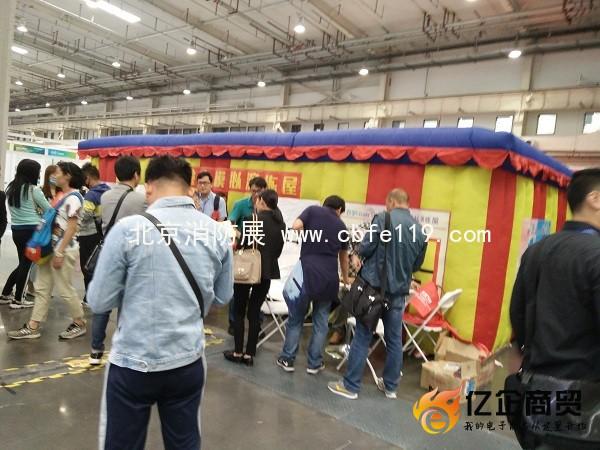 2018中国北京国际消防技术与设备展览会