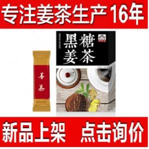 出口食品加工企业的黑糖姜茶 黑糖姜茶包装定制OEM