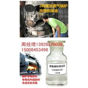 高旺公司甲醇油添加剂 蓝白火焰生物油助剂