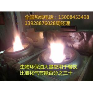 四川成成都高旺厂家环保油蓝白火焰添加剂热能率高