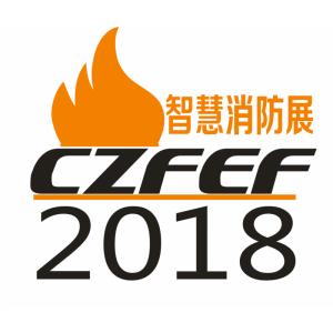 郑州国际消防展2018消防展