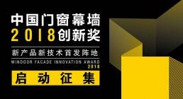 行业创新产品的权威认证者,为您的新品发声!