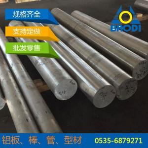 烟台铝棒 6061合金铝棒 实心铝棒材 宝迪铜铝