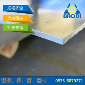 合金铝板 烟台铝板价格 烟台6061铝板 5052铝板