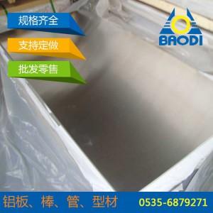 青岛交通铝板供应 1060铝板 纯铝板 镜面加工性好