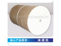 金荷淋膜纸