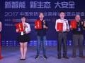 2017安防行业金牛奖获奖企业飞天激光接受慧聪专访 (37播放)