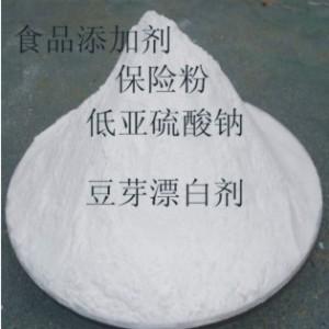 保险粉  漂白剂连二亚硫酸钠 低亚硫酸钠含量