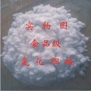 维生素系列氯化胆碱 食品级氯化胆碱 氯化胆碱价格