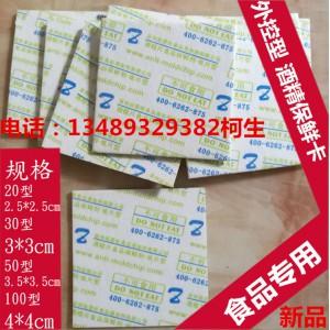 酒精保鲜卡(外控型保鲜卡、食品保鲜卡)食品脱氧剂