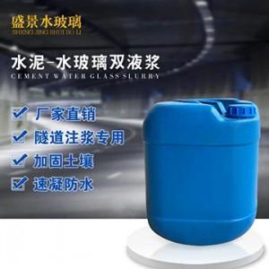 厂家直销灌浆工业水玻璃 液体泡花碱 隧道排水专用水玻璃批发