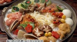 涮捞煮义火锅开店需要投资多少钱