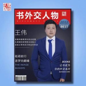 孔斌国际品牌挂名出书企业传记个人出书编辑代写书籍出版