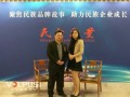 中央电视台《民企力量》——专访企业家尚洁 (31播放)
