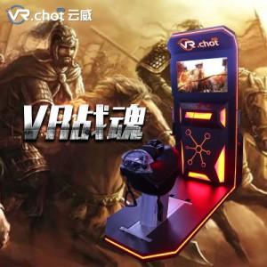 云威VR战魂(战马)