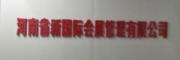 河南省新国际会展管理有限公司