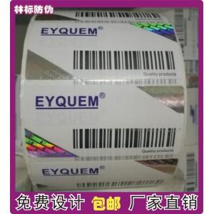 激光镭射防伪标签 易碎不干胶贴纸 厂家定做印刷打码标签
