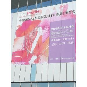 2018上海纺织面料展