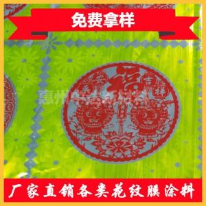 广东厂家生产各类PET薄膜涂料 水性印刷油墨环保花色漂亮