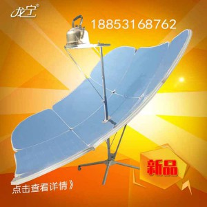 新型太阳能灶加固款新型太阳能灶多少钱一台N