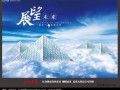 企业兴乡:让新农村建设插上腾飞的翅膀 (43播放)