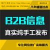 深圳代发信息_代发外链_代发b2b信息