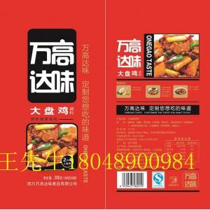 新疆大盘鸡调料批发厂家