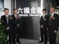 六福金融企业宣传片 (46播放)