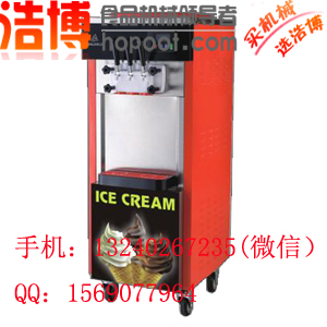 海川立式冰淇淋机